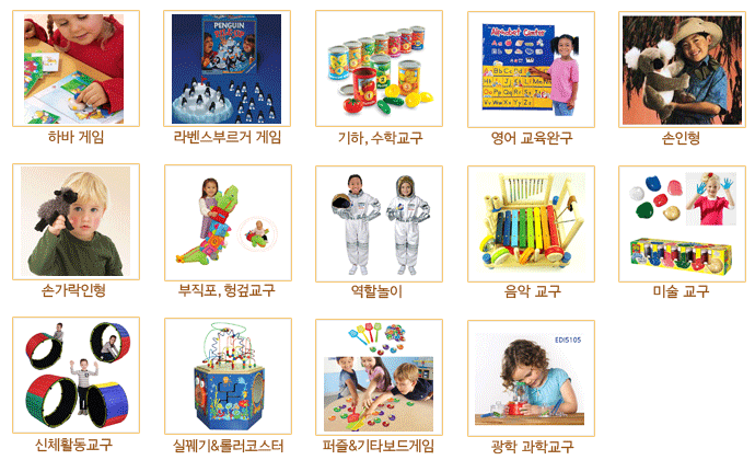 Educational Toy(교육용완구)